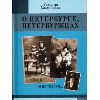 О Петербурге, петербуржцах и не только