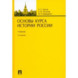 Основы курса истории России