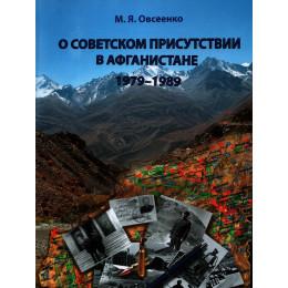 О советском присутствии в Афганистане. 1979-1989