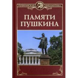 Памяти Пушкина