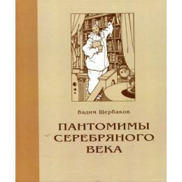 Пантомимы серебряного века