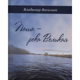 Паша-река Великая