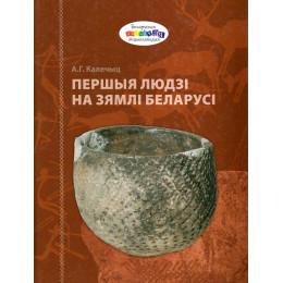 Первые люди на земле Беларуси