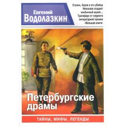 Петербургские драмы