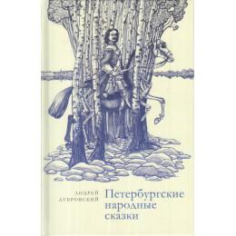 Петербургские народные сказки
