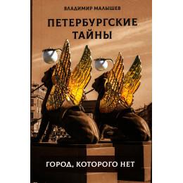 Петербургские тайны. Город, которого нет