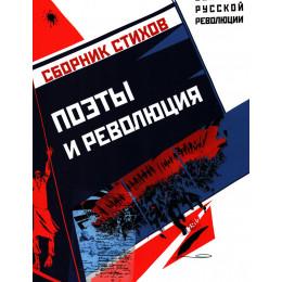 Поэты и революция