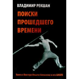 Поиски прошедшего времени. Книга о Викторе Ильиче Алексееве и его Школе