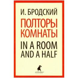 Полторы комнаты