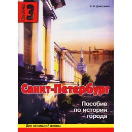 Санкт-Петербург для начальной школы. Выпуск 3. Пособие по истории города с вопросами и заданиями