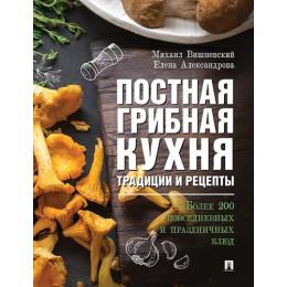 Постная грибная кухня: традиции и рецепты