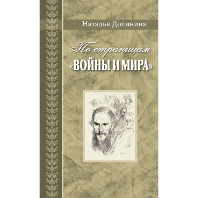 По страницам ''Войны и мира''. Заметки о романе Л.Н. Толстого