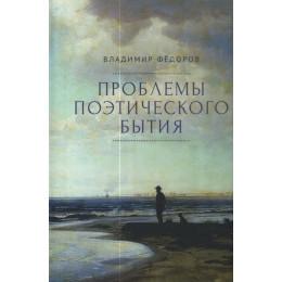 Проблемы поэтического бытия. Сборник работ по фундаментальной проблематике современной филологии