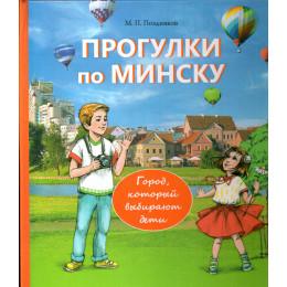 Прогулки по Минску. Город, который выбирают дети