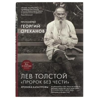 Лев Толстой. ''Пророк без чести''. Хроника катастрофы