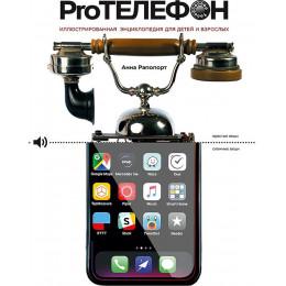 Pro Телефон. Иллюстрированная энциклопедия для детей и взрослых