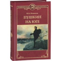 Пушкин на юге