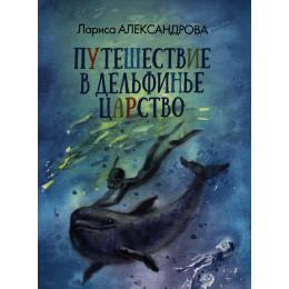 Путешествие в дельфинье царство