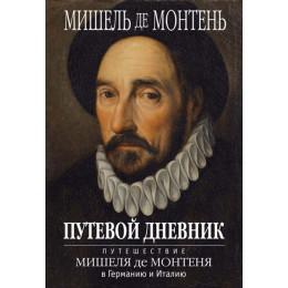 Путевой дневник. Путешествие Мишеля де Монтеня в Германию и Италию