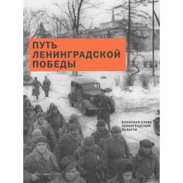 Путь Ленинградской победы. Воинская слава Ленинградской области