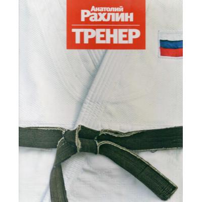 Анатолий Рахлин. Тренер