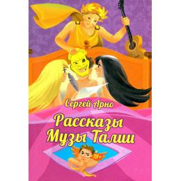 Рассказы Музы Талии