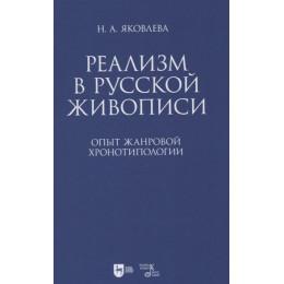 Реализм в русской живописи. Опыт жанровой хронотипологии