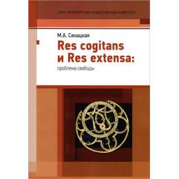 Res cogitas и Rts extensa: проблема свободы