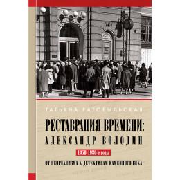 Реставрация времени: Александр Володин. От неореализма к детективам каменного века. 1950-1980 гг