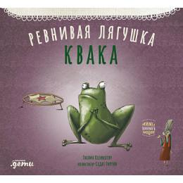 Ревнивая лягушка Квака