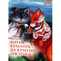 Котик-куманёк да кумушка лисичка. Басня