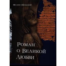 Роман о Великой Любви
