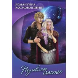 Романтика космоимперии. Неуловимое счастье