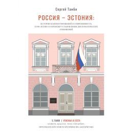 Россия - Эстония. История взаимоотношений и современность