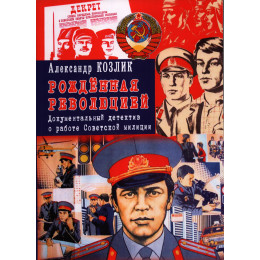 Рождённая революцией. Документальный детектив о работе Советской милиции
