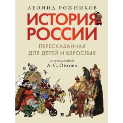 История России, пересказанная для детей и взрослых В 2-х частях. Часть 1