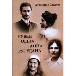 Рубен - Ольга - Анна - Русудана