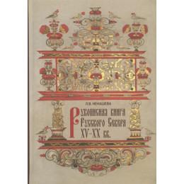 Рукописная книга Русского Севера XV-XX века