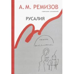 Русалия. Т.12