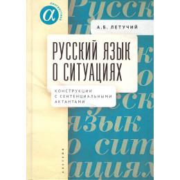 Русский язык о ситуациях. Конструкции с сентенциальными актантами в русском языке