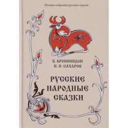 Русские народные сказки. Том 15