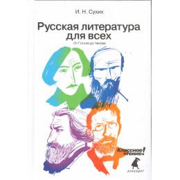 Русская литература для всех. Комплект из 3 книг