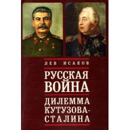 Русская война: дилемма Кутузова-Сталина