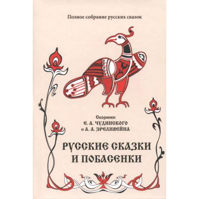 Русские сказки и побасенки. Том 11