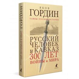 Русский человек и Кавказ: триста лет войны и мира