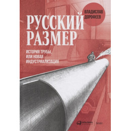 Русский размер: История трубы , или Новая индустриализация