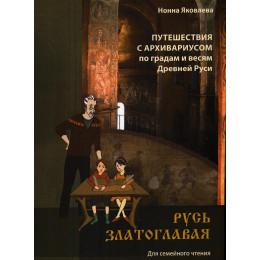 Русь златоглавая. Путешествие с Архивариусом по градам и весям Древней Руси