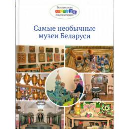 Белорусская детская энциклопедия. Самые необычные музеи Беларуси