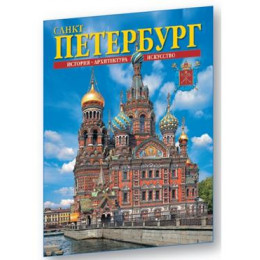 Кирпичная энциклопедия Санкт-Петербурга. Альбом