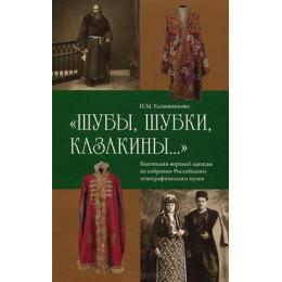 Шубы, шубки, казакины. Коллекция верхней одежды из собрания Русского этнографического музея